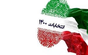 اسامی منتخبان شورای اسلامی و مجلس شهر کبودرآهنگ