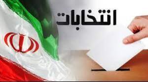 اعلام نتیجه انتخابات شورای شهر بوشکان