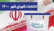 نتایج انتخابات شورای شهر در خمین و قورچیباشی اعلام شد