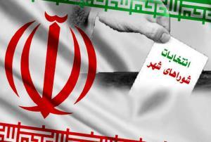 اسامی منتخبان انتخابات شورای اسلامی شهر اردکان