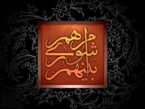 اعلام اسامی منتخبان شورای اسلامی شهر کازرون