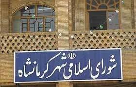نتایج انتخابات شورای شهر کرمانشاه اعلام شد