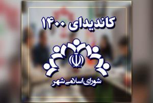 اسامی منتخبان شورای اسلامی شهر پاریز و زیدآباد
