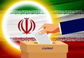 اعلام اسامی منتخبین مردم در شوراهای شهری چهارمحال و بختیاری