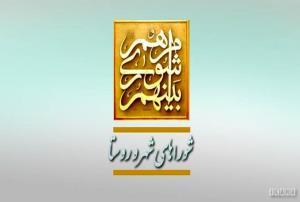 اسامی منتخبان مردم در شورای شهر عباس آباد اعلام شد