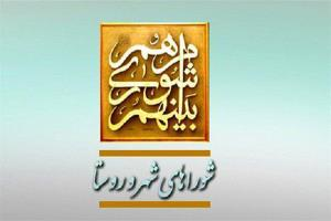 اعلام اسامی منتخبین شورای شهر اهرم