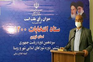 میزان مشارکت شهرستانهای استان قزوین اعلام شد