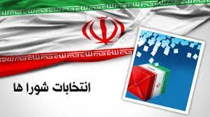 عکس/ اعلام اسامی اعضای شورای شهر و روستاهای عجبشیر و جوانقلعه