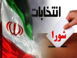 اعلام نتیجه نهایی انتخابات شورای شهر دیلم