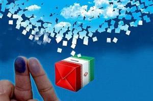 نتایج انتخابات شورای شهر در آباده اعلام شد