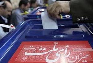 اعلام نتایج ششمین دوره انتخابات شورای اسلامی شهر فریمان