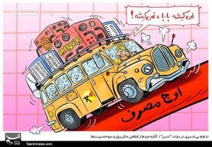 کاریکاتور/ قطعی مکرر برق و سوء مدیریتها