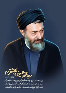طرح/ هفتم تیر سالگرد شهادت شهید آیت الله بهشتی