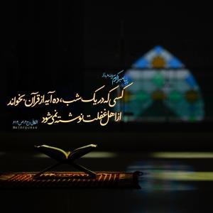 طرح/ تلاوت قرآن در شب