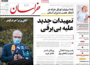 روزنامه خراسان/ تمهیدات جدید علیه بی برقی