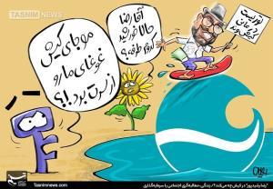 کاریکاتور/ ماجرای رضا رشیدپور و جزیره کیش!