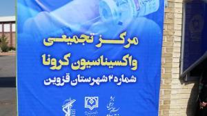 مرکز تجمیعی شماره ۲ واکسیناسیون کرونا در قزوین راهاندازی شد