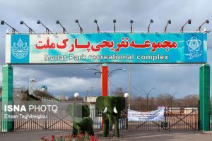 وضعیت قرمز پارکها و بوستانهای زنجان را تعطیل کرد