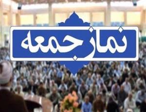 اقامه نماز جمعه اول مردادماه در تمام شهرهای مازندران