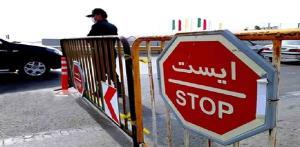 مسافرت به آذربایجانغربی ممنوع شد