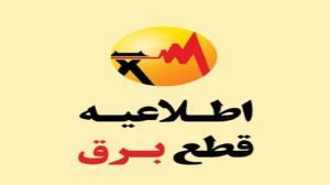 احتمال قطعی ناخواسته و لحظهای برق در استان همدان