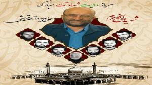 حاج سید احمد قریشی شهید شد