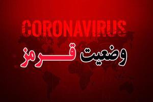 ۵ شهر آذربایجانغربی قرمز شد