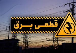 هشدار قطعی برق در ۳ روز آینده در استان کردستان