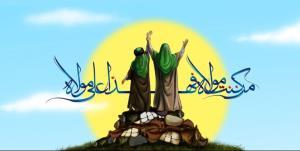 برگزاری پیادهروی عید غدیر خم در ارومیه