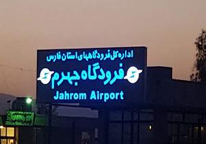 مشکل برق ترمینال فرودگاه جهرم برطرف می شود