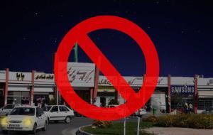 فعالیت مشاغل غیرضروری در گلبهار از ساعت ۸ شب به بعد ممنوع است