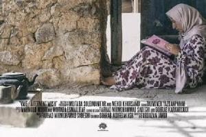مستند وایه به جشنواره انگلستان راه یافت
