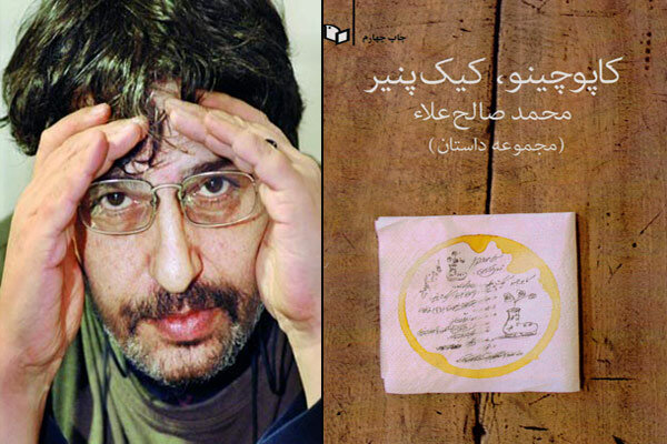 داستان صوتي/ داستانهاي کوتاه از صالح علاء به روايت بهروز رضوي- قسمت اول