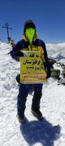 صعود کوهنورد لرستانی به قله