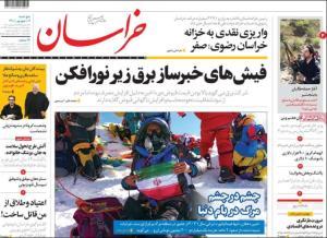 روزنامه خراسان/ فیش های خبرساز برق زیر نورافکن