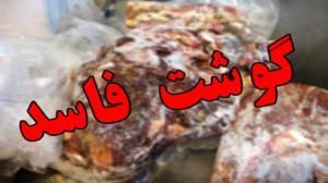 ضبط و معدومسازی ۱۶۵ کیلوگرم گوشت قرمز فاسد در درهشهر