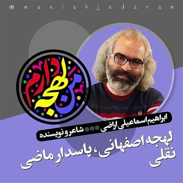 لهجه اصفهانی، پاسدار ماضی نقلی