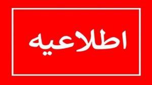 جابهجایی مرکز تجمیعی واکسیناسیون درهشهر