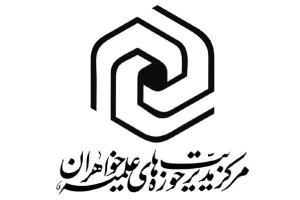 مدیر حوزه علمیه خواهران چهارمحال و بختیاری معرفی شد