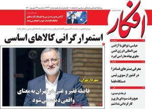 صفحه اول روزنامه افکار