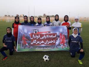 استعدادیابی فوتبال دختران زیر ۱۶ سال هرمزگان برگزار شد