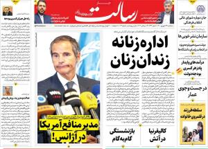 صفحه اول روزنامه  رسالت
