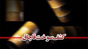 جریمه ۶ میلیاردی قاچاقچی سوخت در بوشهر