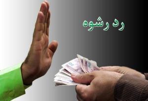 پلیس وظیفه شناس کرمانی رشوه ۱۵۰ میلیون ریالی را رد کرد