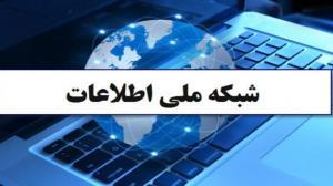اتصال ۷۵ روستای خراسان جنوبی به شبکه ملی اطلاعات