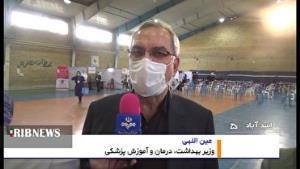 بازدید وزیر بهداشت از مرکز واکسیناسیون اسدآباد