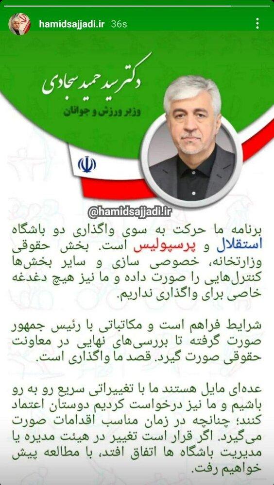 واکنش وزير ورزش به اعتراض استقلاليها