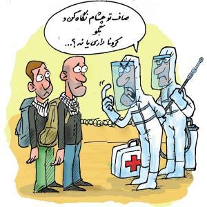کاریکاتور/ بررسی چشمی زائران اربعین!