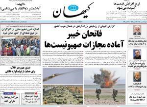 صفحه اول روزنامه کیهان