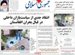 صفحه اول روزنامه جمهوری اسلامی